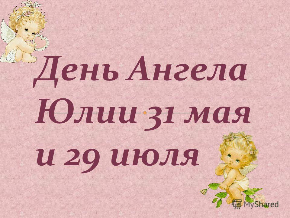 День Ангела Юлии 31 мая и 29 июля