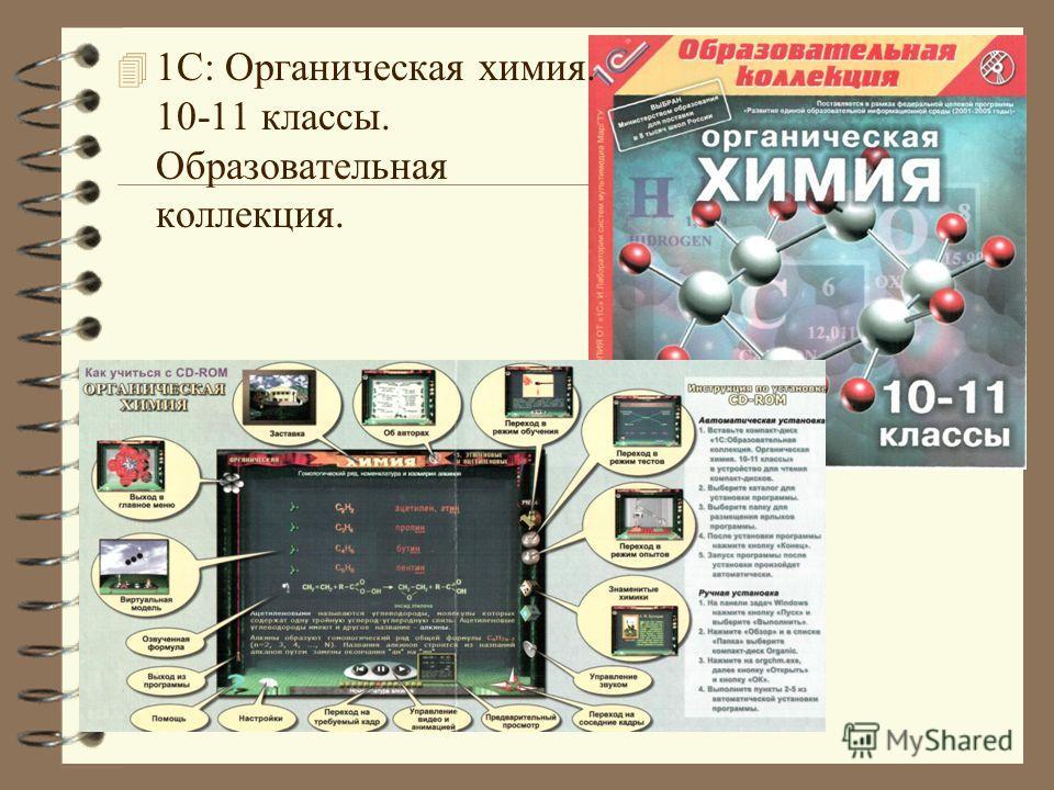 4141С: Органическая химия. 10-11 классы. Образовательная коллекция.