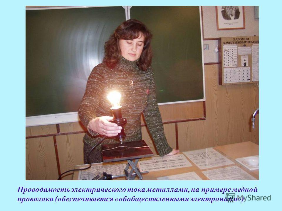 Проводимость электрического тока металлами, на примере медной проволоки (обеспечивается «обобществленными электронами»)