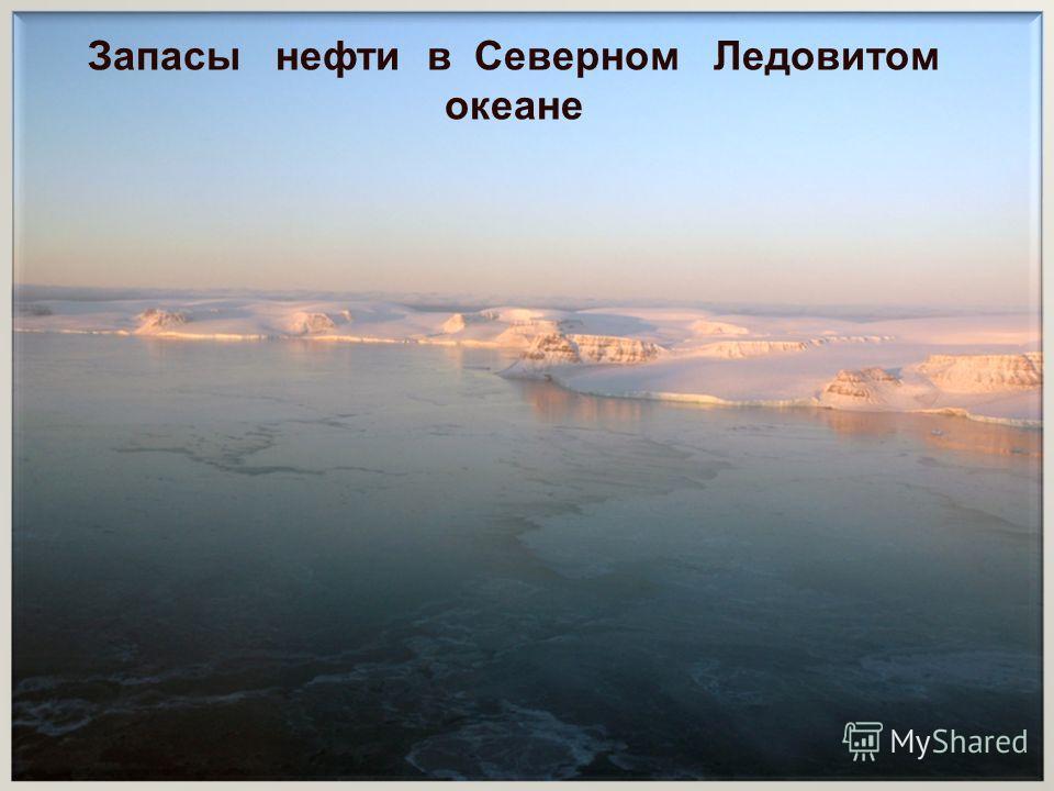 Запасы нефти в Северном Ледовитом океане