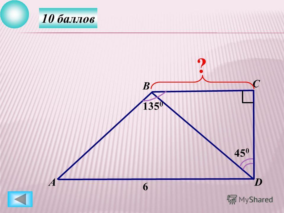 K ? 5 7 баллов А BC M P 60 0 7