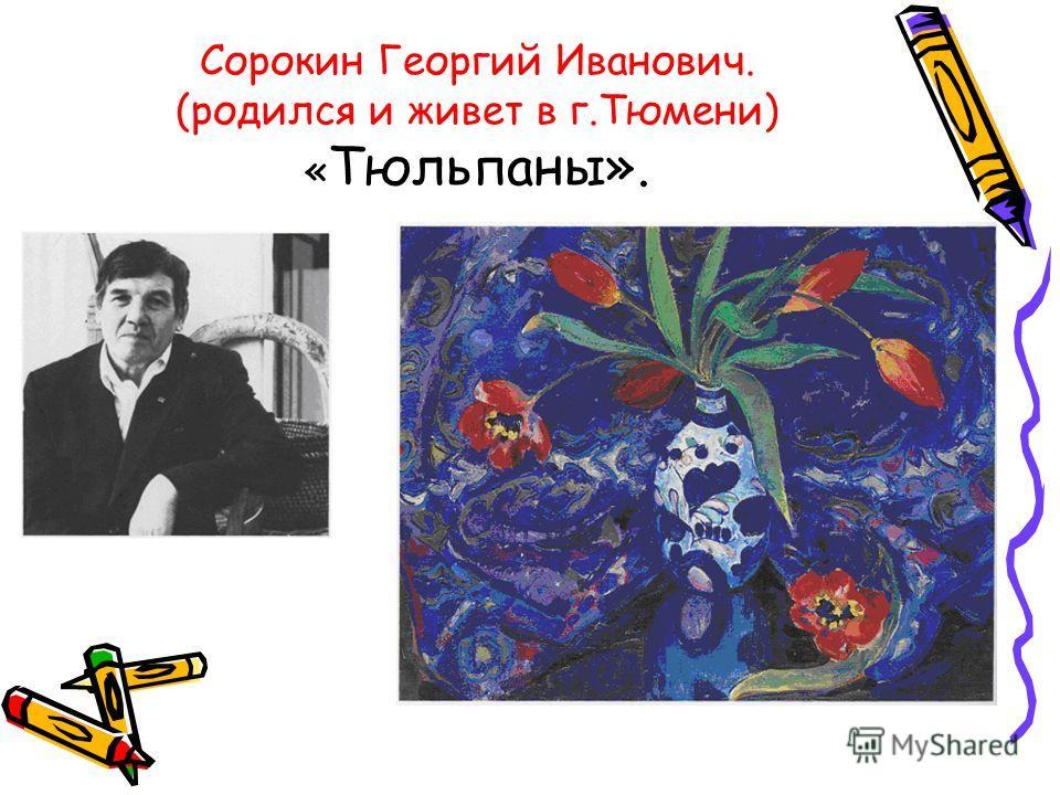 Сорокин Георгий Иванович. (родился и живет в г.Тюмени) « Тюльпаны».