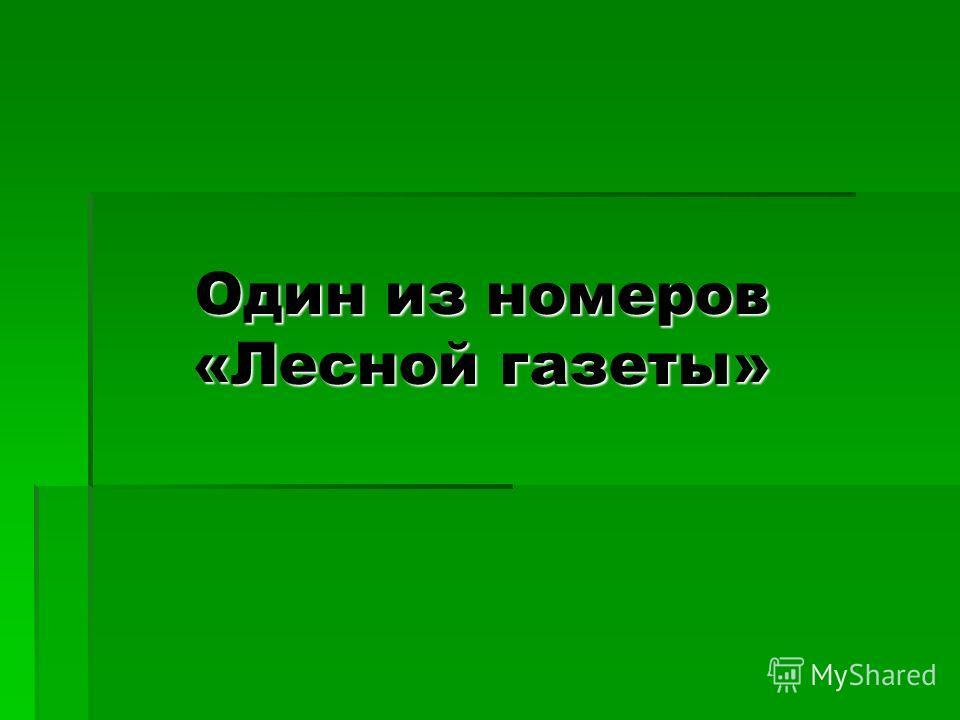 В.В.Бианки «Лесная газета» В.В.Бианки «Лесная газета»