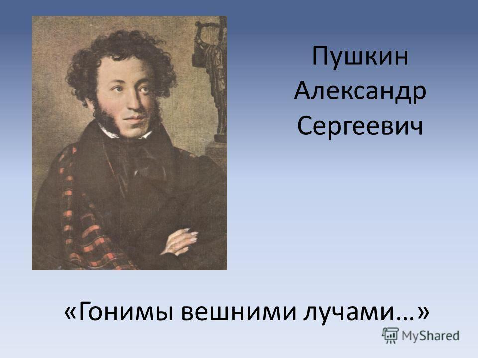 Пушкин Александр Сергеевич «Гонимы вешними лучами…»