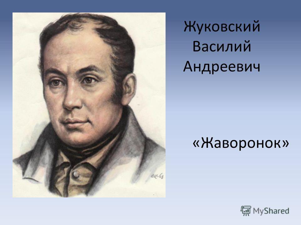 Жуковский Василий Андреевич «Жаворонок»