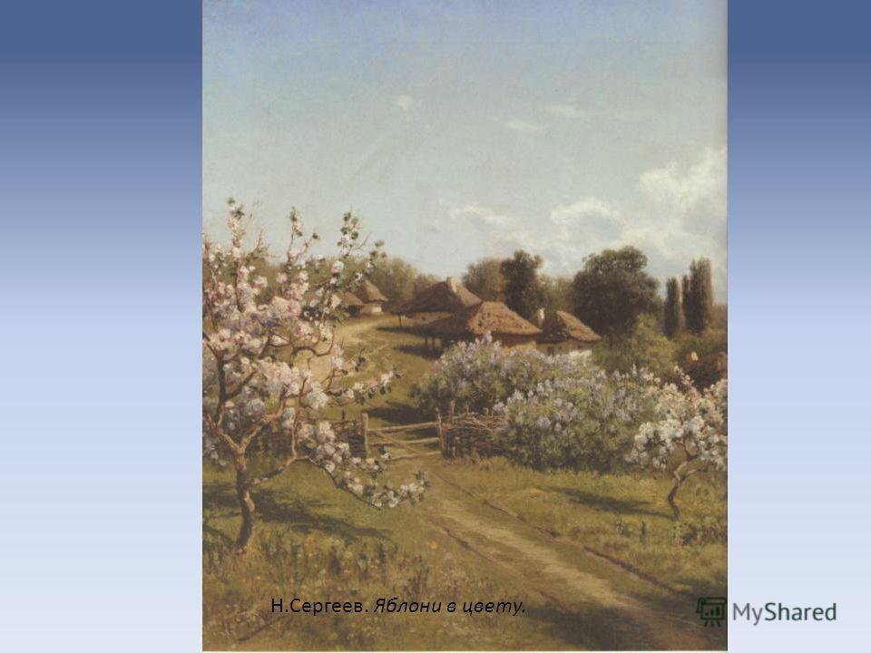 Н.Сергеев. Яблони в цвету.