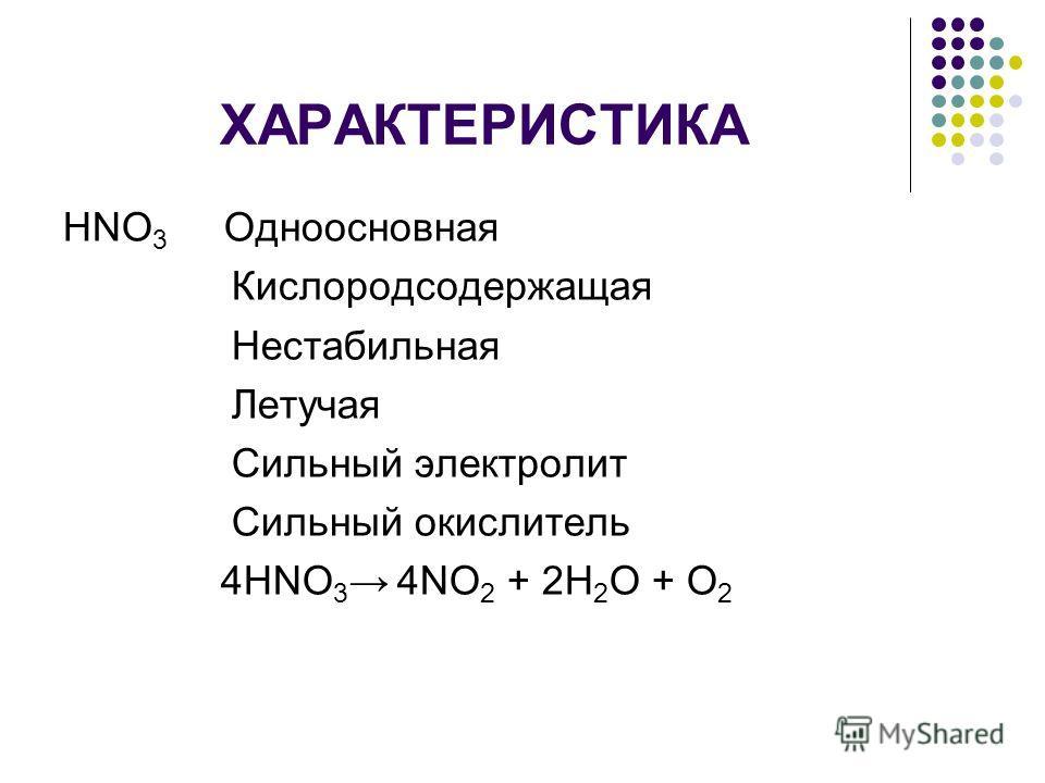 ХАРАКТЕРИСТИКА HNO 3 Одноосновная Кислородсодержащая Нестабильная Летучая Сильный электролит Сильный окислитель 4HNO 3 4NO 2 + 2H 2 O + O 2