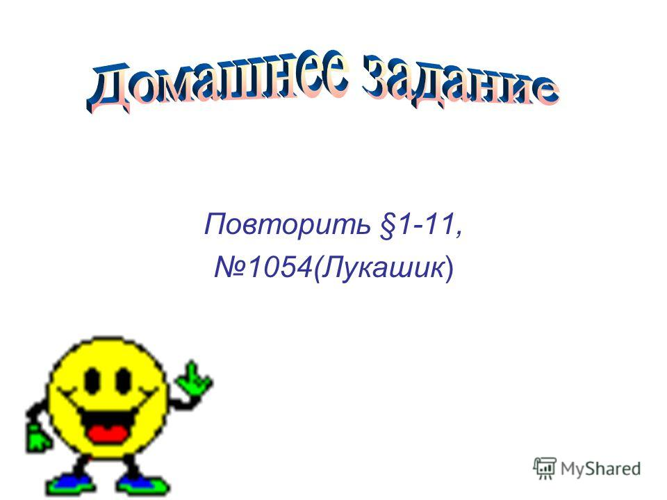 Повторить §1-11, 1054(Лукашик)