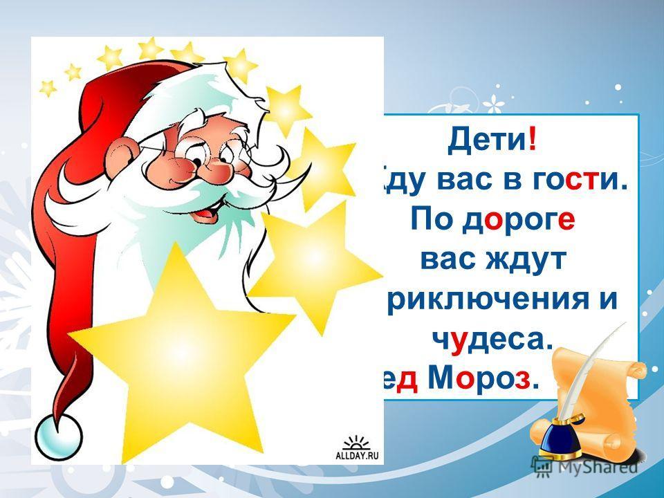 Дети! Жду вас в гости. По дороге вас ждут приключения и чудеса. Дед Мороз.