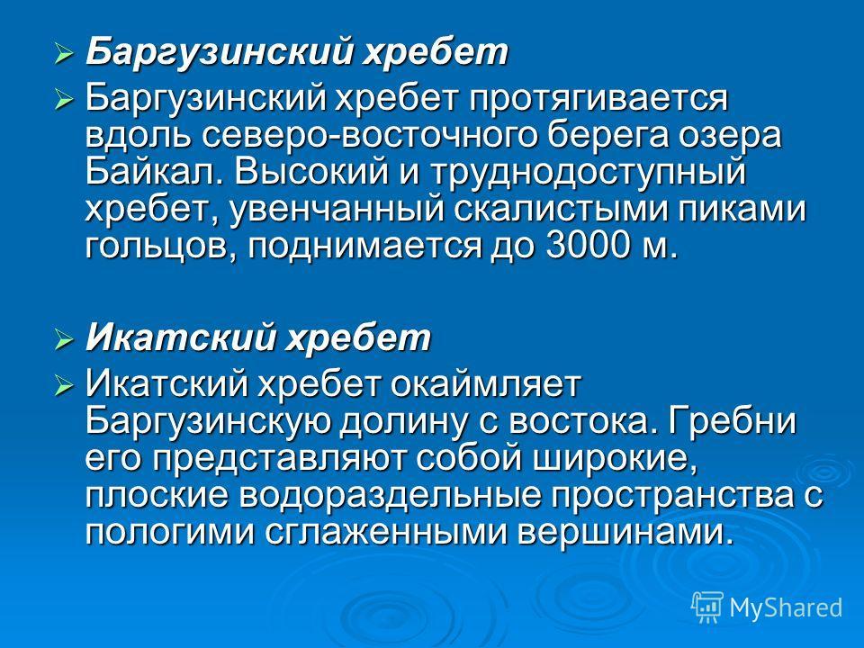 Баргузинский хребет Баргузинский хребет Баргузинский хребет протягивается вдоль северо-восточного берега озера Байкал. Высокий и труднодоступный хребет, увенчанный скалистыми пиками гольцов, поднимается до 3000 м. Баргузинский хребет протягивается вд