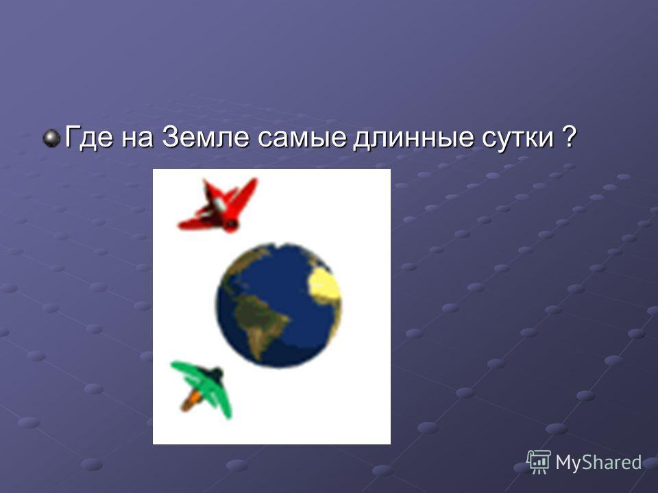 Где на Земле самые длинные сутки ?