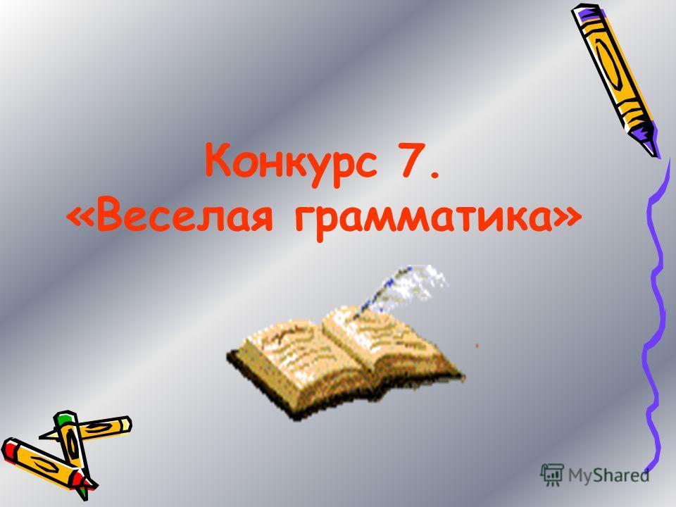 Конкурс 7. «Веселая грамматика»