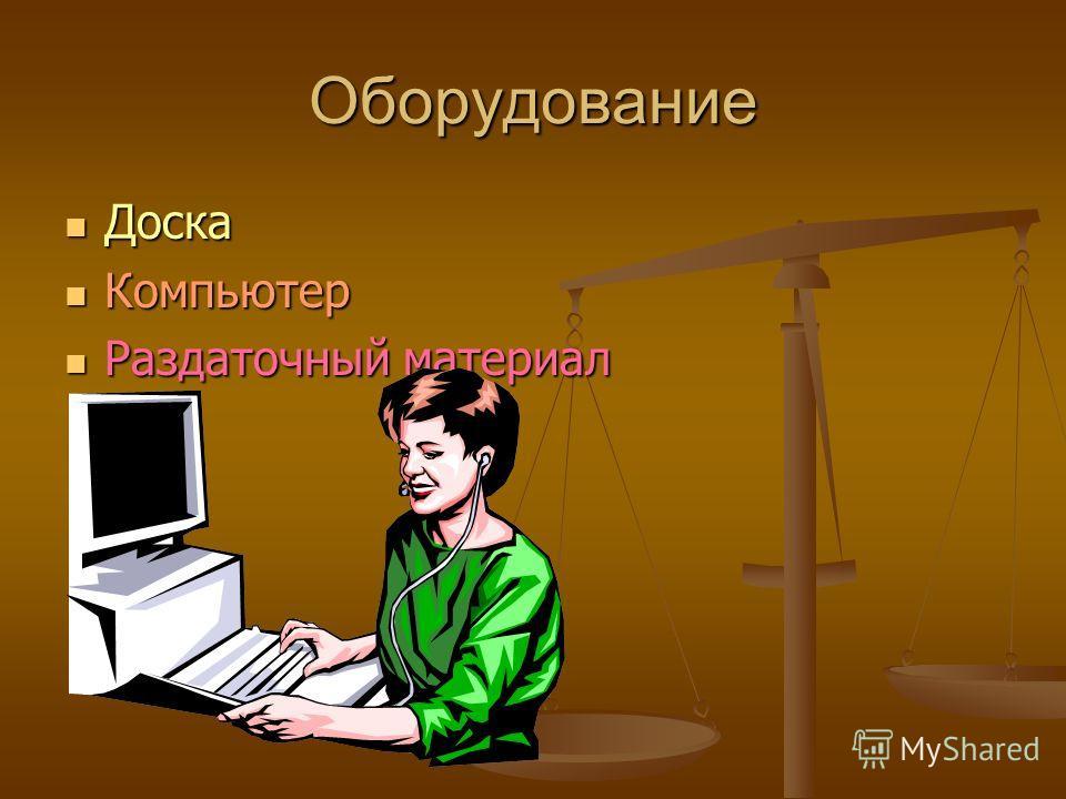 Оборудование Доска Компьютер Раздаточный материал