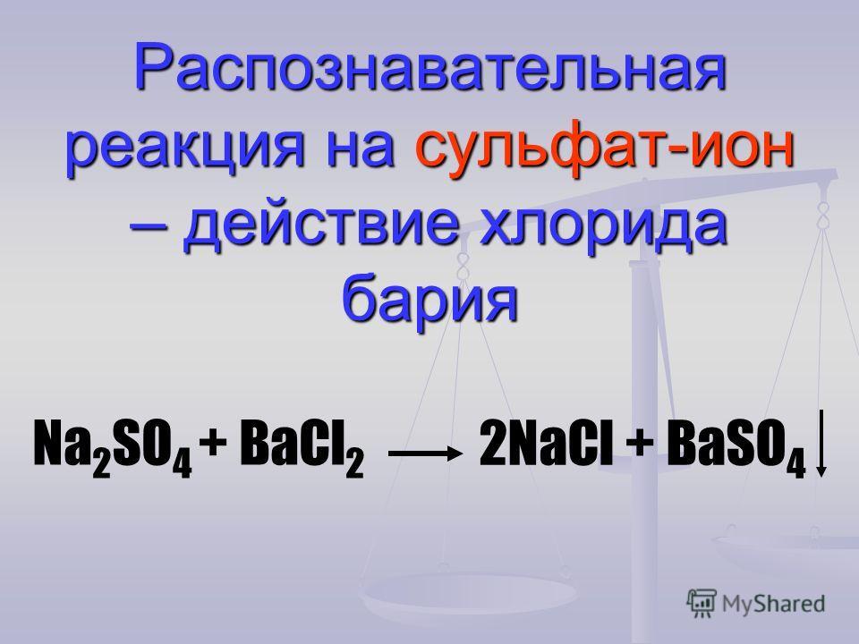 Распознавательная реакция на сульфат-ион – действие хлорида бария Na 2 SO 4 + BaCl 2 2NaCl + BaSO 4