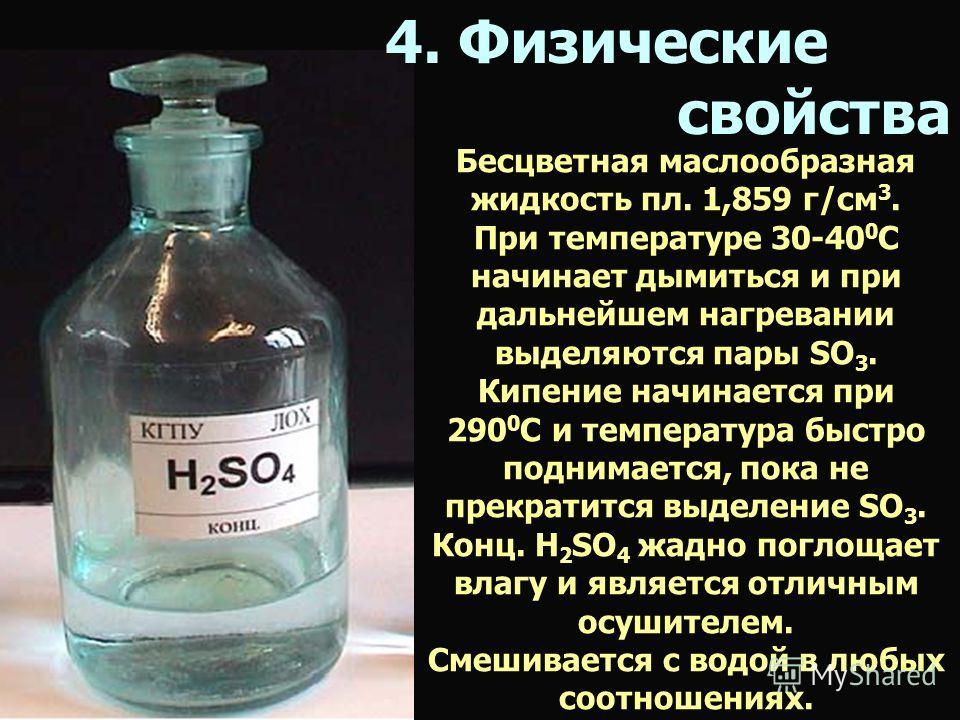 4. Физические свойства Бесцветная маслообразная жидкость пл. 1,859 г/см 3. При температуре 30-40 0 С начинает дымиться и при дальнейшем нагревании выделяются пары SО 3. Кипение начинается при 290 0 С и температура быстро поднимается, пока не прекрати