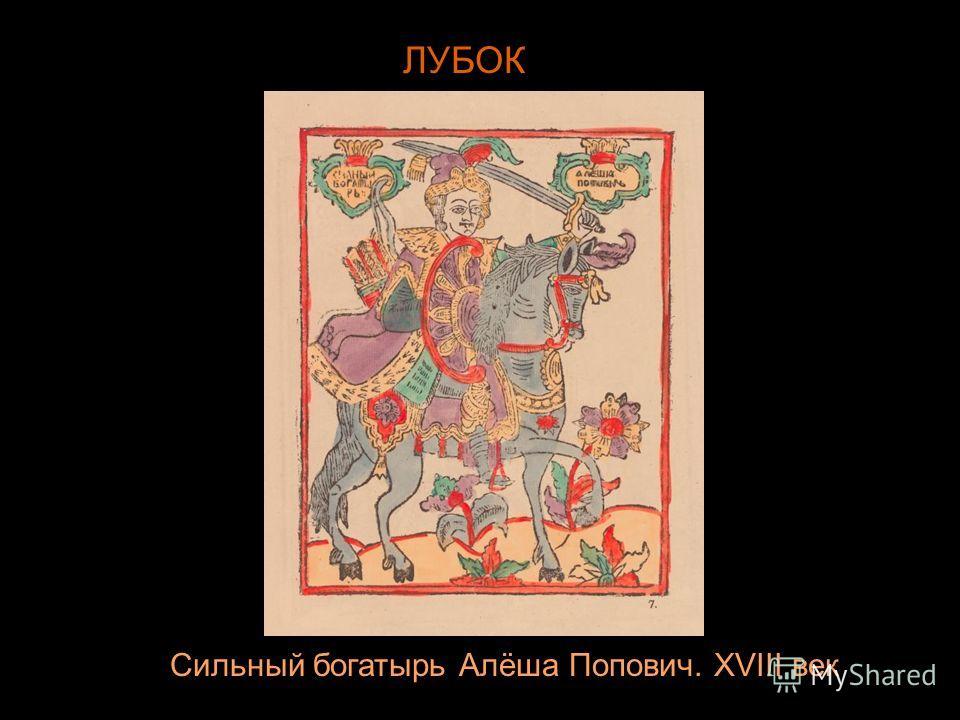 Сильный богатырь Алёша Попович. XVIII век ЛУБОК