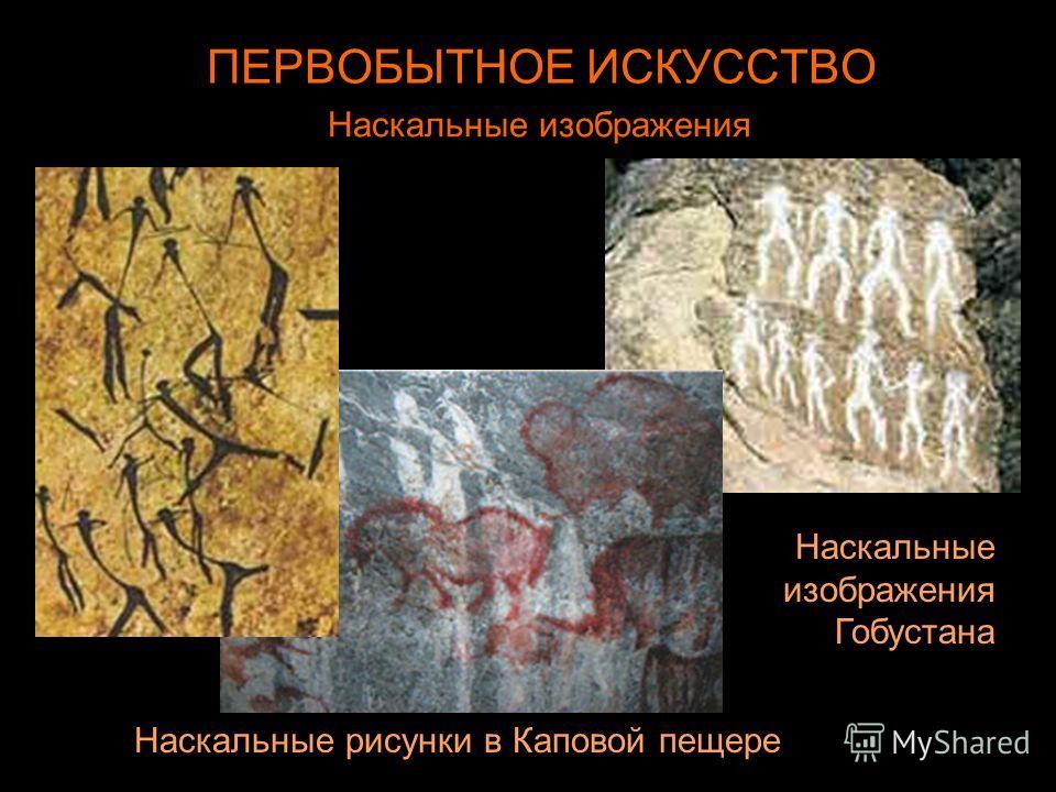 ПЕРВОБЫТНОЕ ИСКУССТВО Наскальные изображения Гобустана Наскальные рисунки в Каповой пещере Наскальные изображения