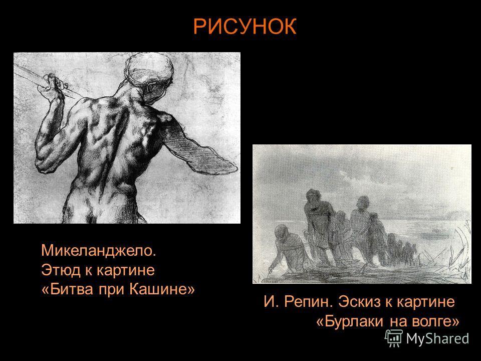 РИСУНОК Микеланджело. Этюд к картине «Битва при Кашине» И. Репин. Эскиз к картине «Бурлаки на волге»