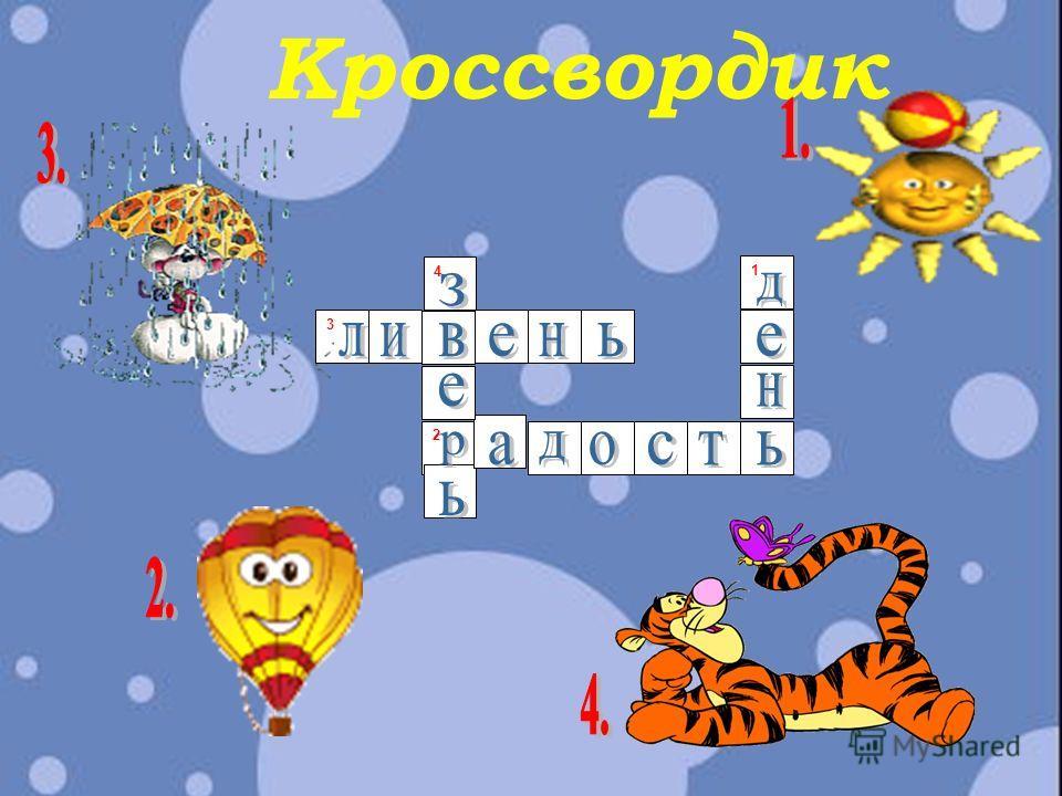 Кроссвордик 2 4 3 1