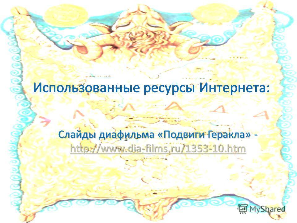 Слайды диафильма «Подвиги Геракла» - http://www.dia-films.ru/1353-10.htm http://www.dia-films.ru/1353-10.htm