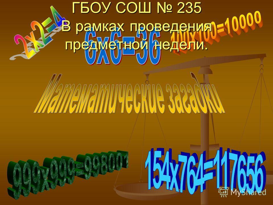 ГБОУ СОШ 235 В рамках проведения предметной недели.