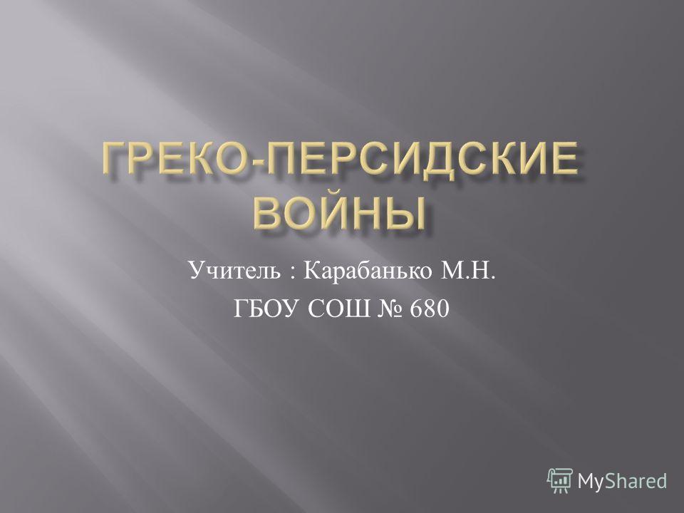 Учитель : Карабанько М. Н. ГБОУ СОШ 680