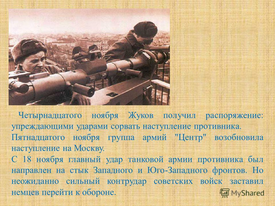 Четырнадцатого ноября Жуков получил распоряжение: упреждающими ударами сорвать наступление противника. Пятнадцатого ноября группа армий