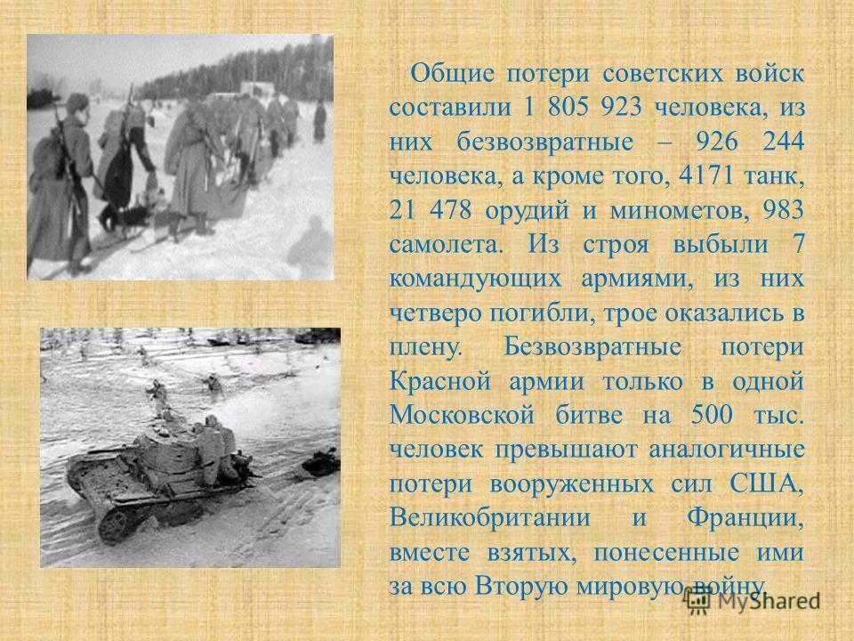Общие потери советских войск составили 1 805 923 человека, из них безвозвратные – 926 244 человека, а кроме того, 4171 танк, 21 478 орудий и минометов, 983 самолета. Из строя выбыли 7 командующих армиями, из них четверо погибли, трое оказались в плен