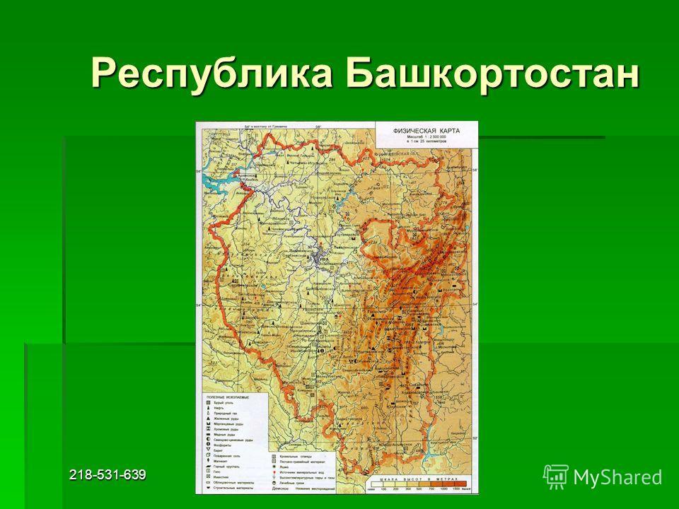 218-531-639 Республика Башкортостан