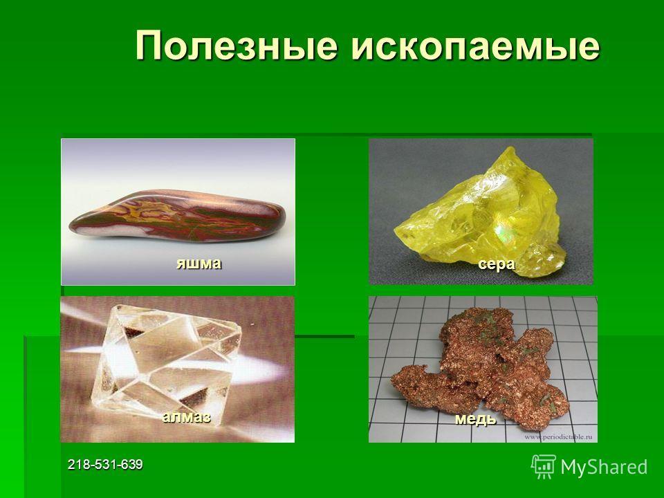 218-531-639 Полезные ископаемые Полезные ископаемые яшма алмаз сера медь
