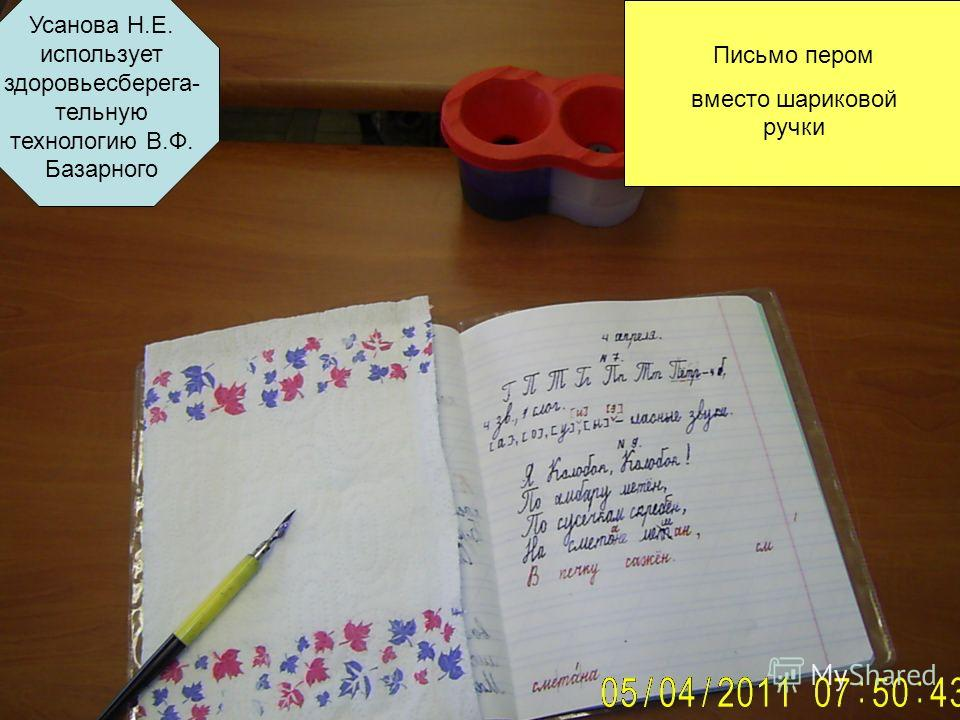 Усанова Н.Е. использует здоровьесберега- тельную технологию В.Ф. Базарного Письмо пером вместо шариковой ручки