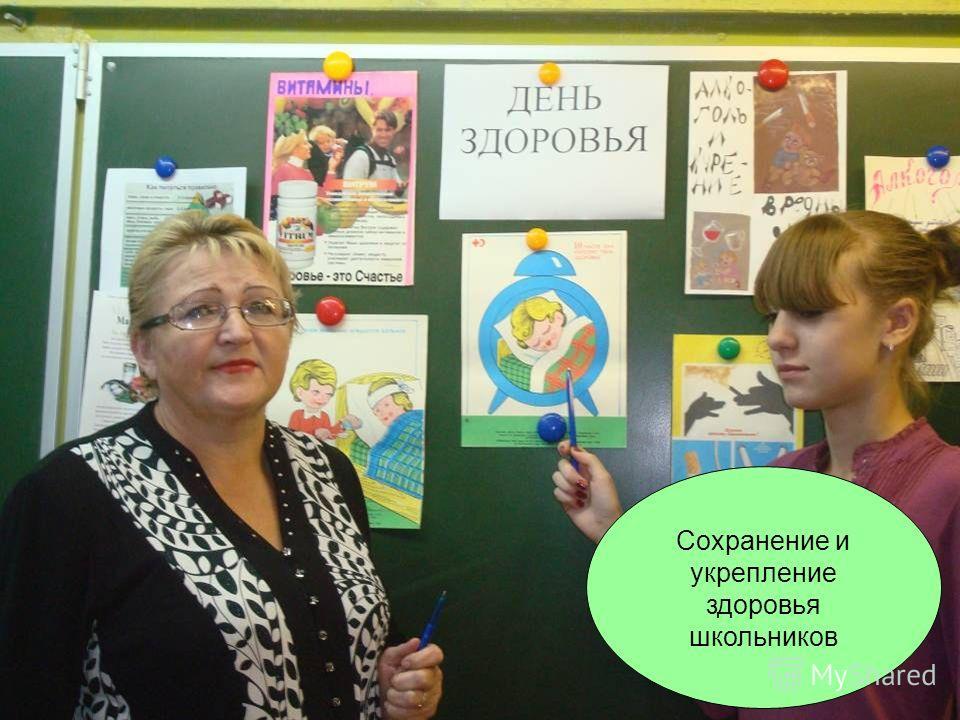 Сохранение и укрепление здоровья школьников