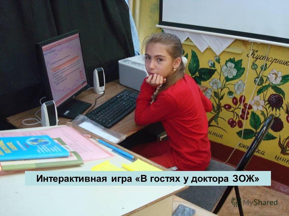 Интерактивная игра «В гостях у доктора ЗОЖ»