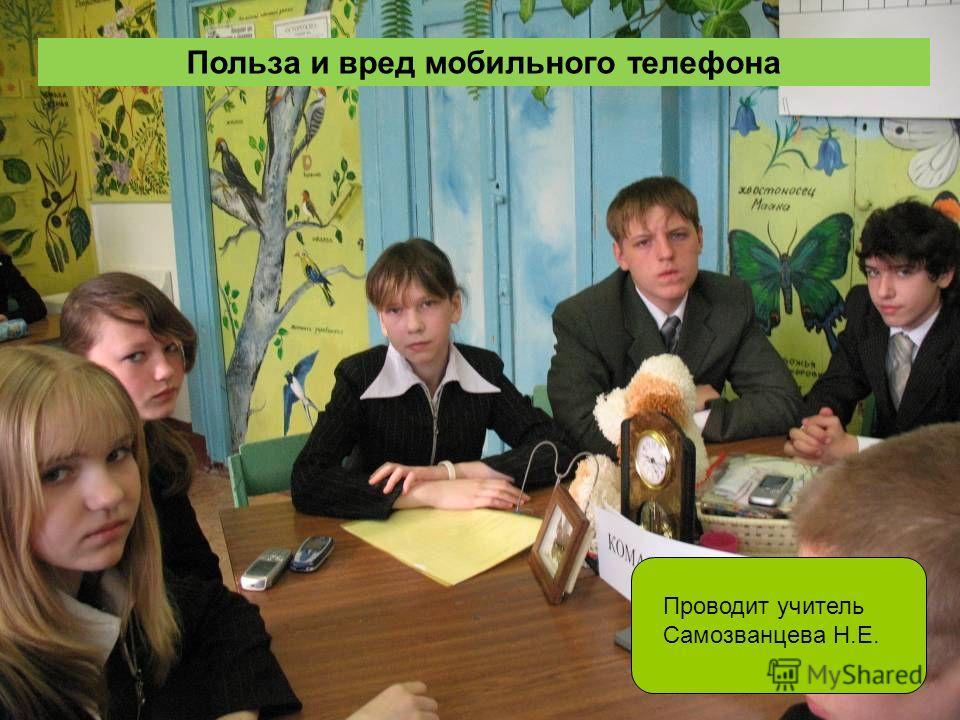 Польза и вред мобильного телефона Проводит учитель Самозванцева Н.Е.