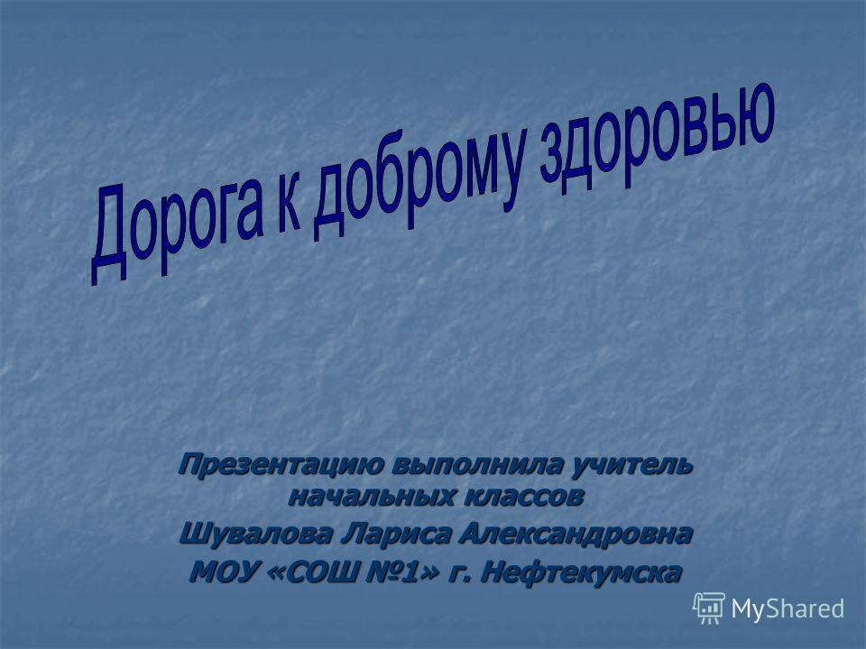 Презентацию выполнила учитель начальных классов Шувалова Лариса Александровна МОУ «СОШ 1» г. Нефтекумска