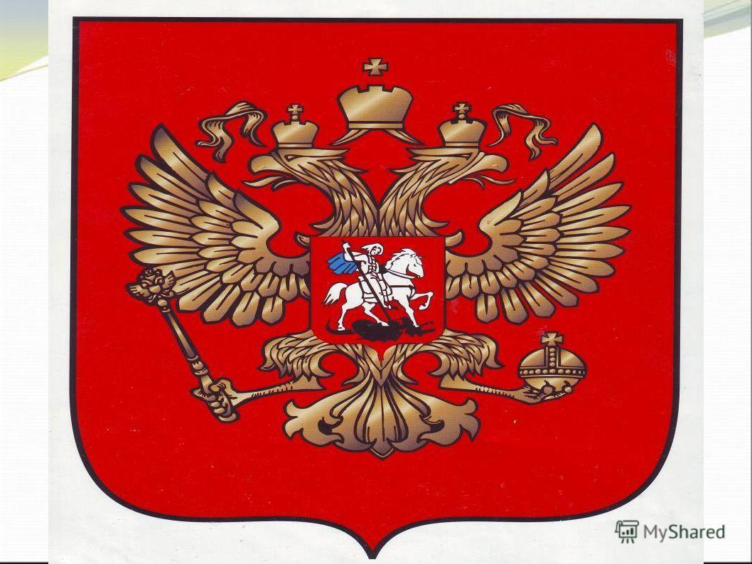 Герб – эмблема государства. У России величавой На гербе орел двуглавый, Сильный, мудрый он и гордый Он - России дух свободный.