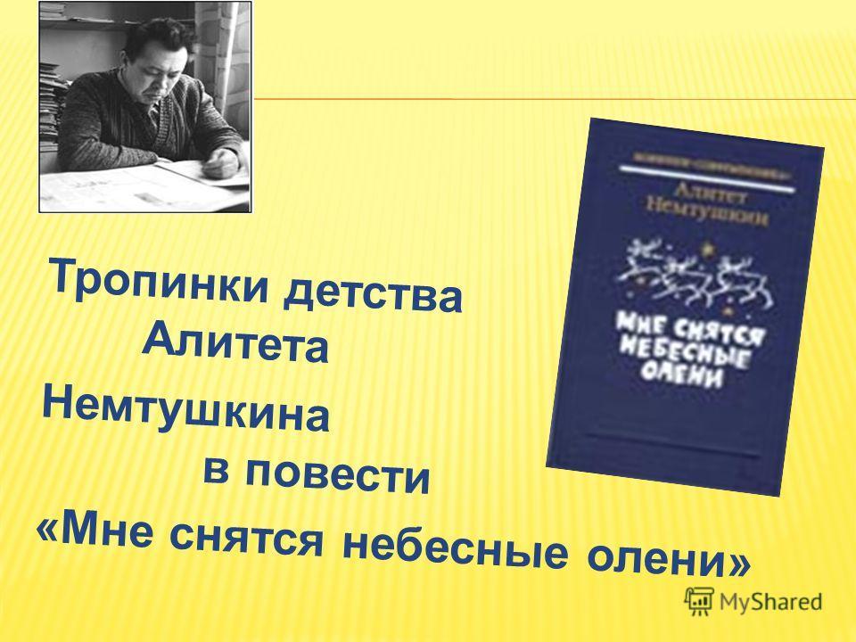 Тропинки детства Алитета Немтушкина в повести «Мне снятся небесные олени»