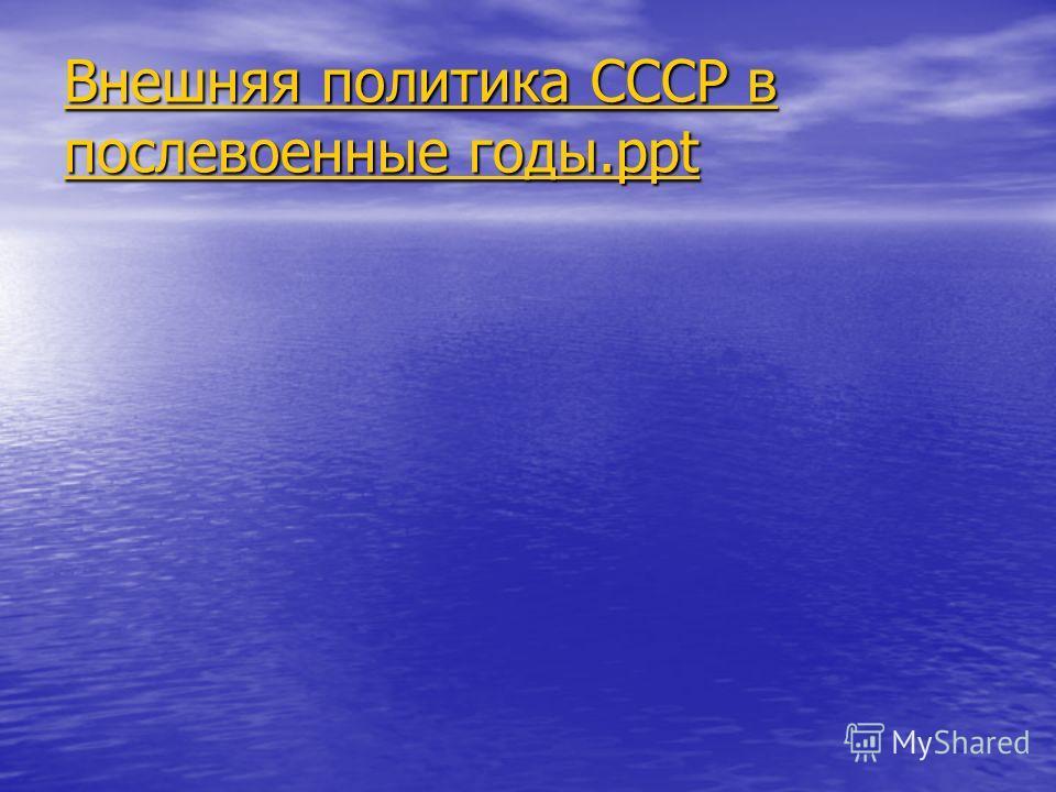 Внешняя политика СССР в послевоенные годы.ppt Внешняя политика СССР в послевоенные годы.ppt