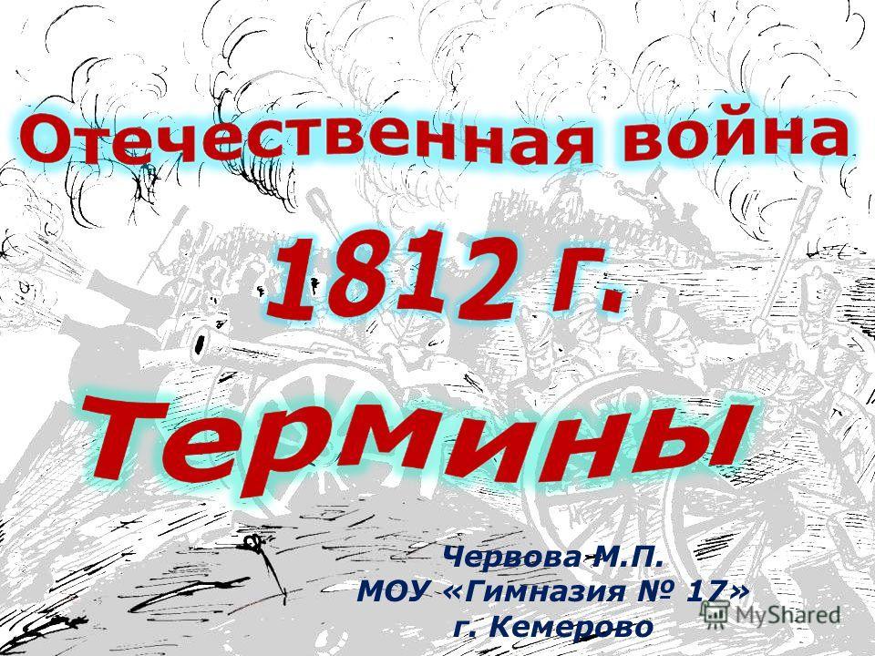 Червова М.П. МОУ «Гимназия 17» г. Кемерово