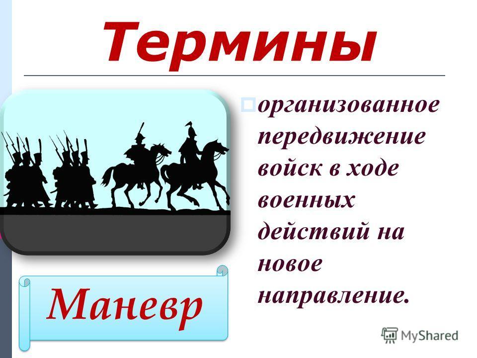 Термины организованное передвижение войск в ходе военных действий на новое направление. Маневр