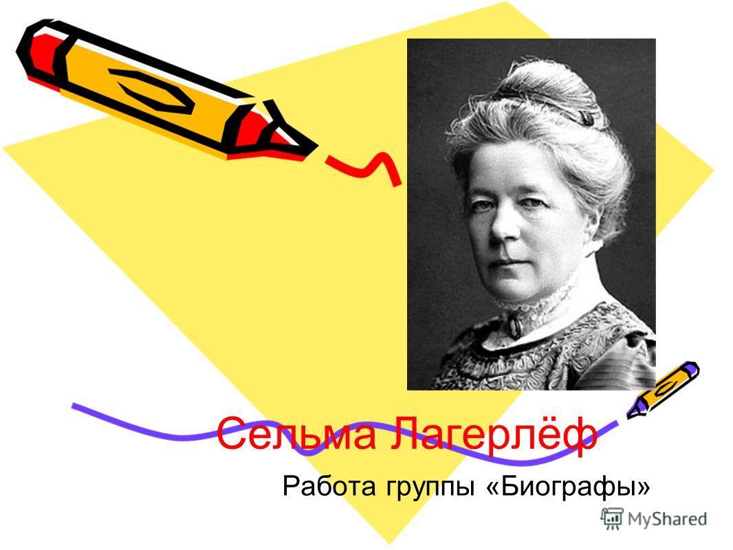 Сельма Лагерлёф Работа группы «Биографы»