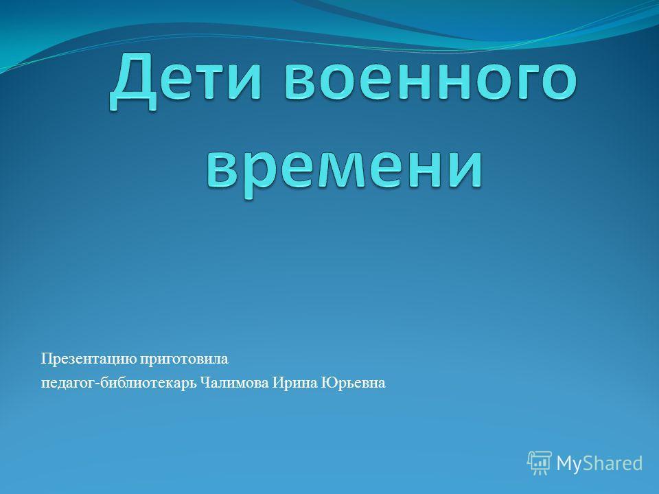 Презентацию приготовила педагог-библиотекарь Чалимова Ирина Юрьевна