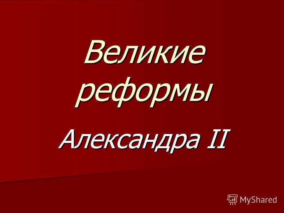 Великие реформы Александра II