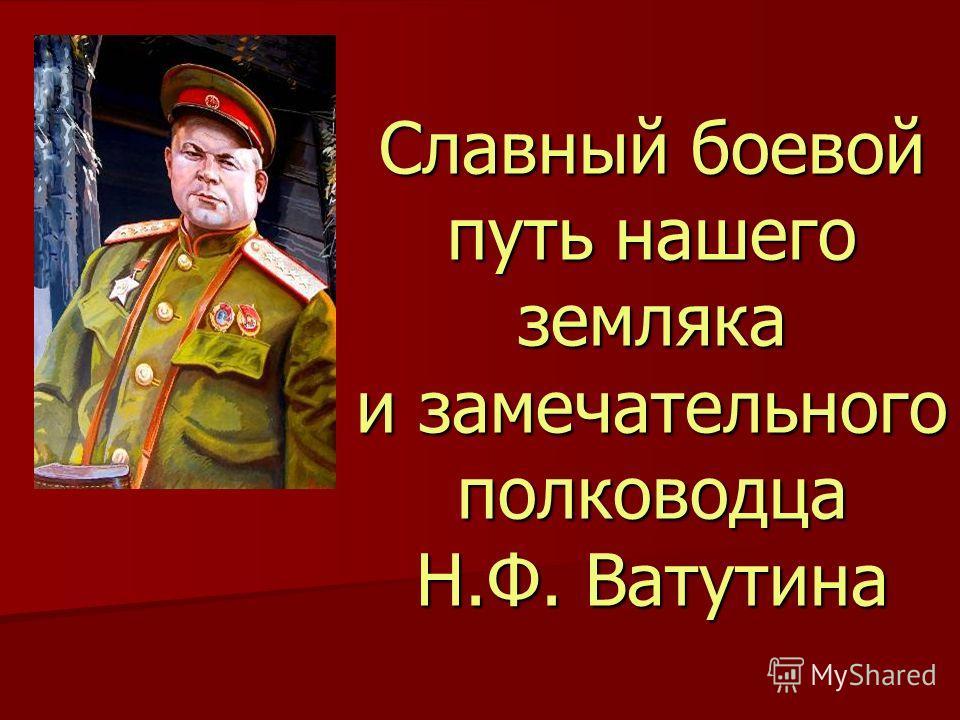 Славный боевой путь нашего земляка и замечательного полководца Н.Ф. Ватутина