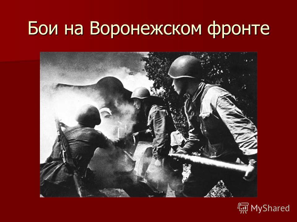 Бои на Воронежском фронте