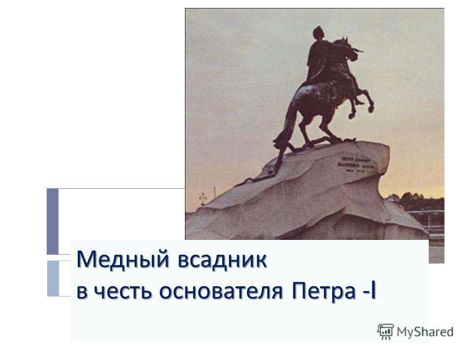 Медный всадник в честь основателя Петра -I