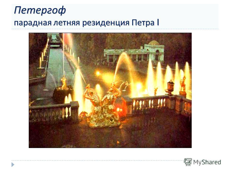 Петергоф парадная летняя резиденция Петра I