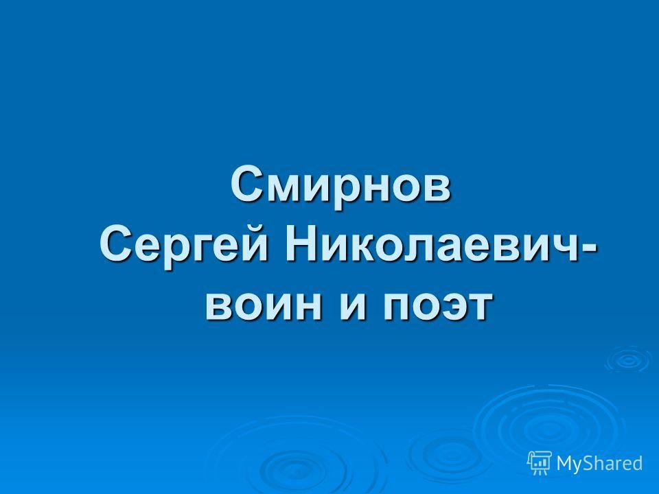 Смирнов Сергей Николаевич- воин и поэт