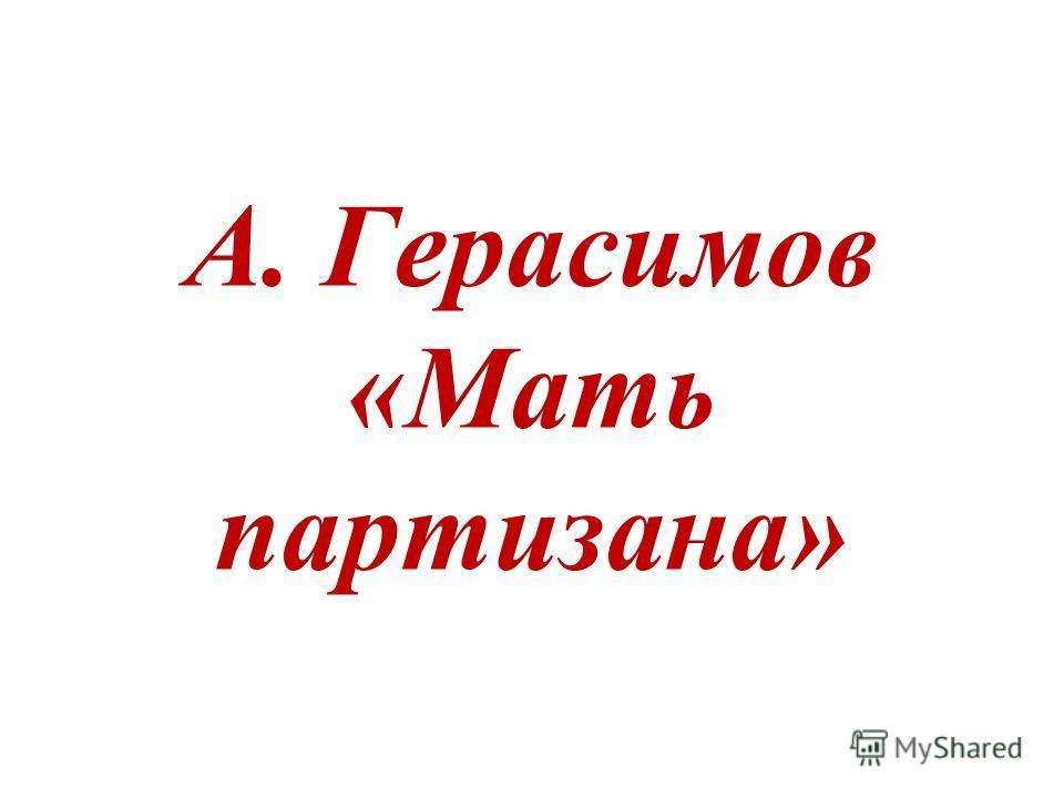 А. Герасимов «Мать партизана»