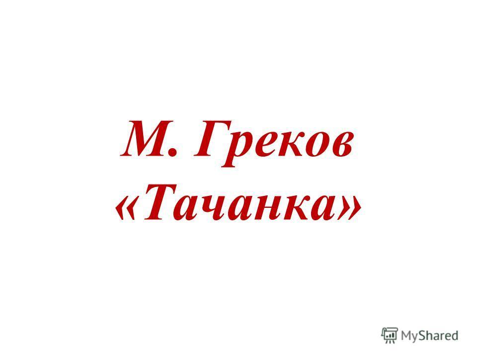 М. Греков «Тачанка»